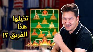 الفريق الناري ! أفضل 22 لاعب في العالم 🔥 | محمد عدنان
