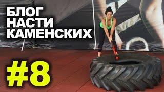 Блог Насти Каменских - Выпуск 8