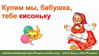 RUSSIAN 1 | Купим мы, бабушка, тебе курочку | EN, IT, EL переводы на WIKITRANSLATE