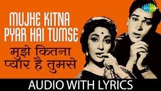 Mujhe Kitna Pyar Hai Tumse with lyrics | मुझे कितना