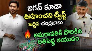 Big Shock to Ap Cm Jagan, Chandrababu Naidu Unexpected Twist on Amaravati | Telugu Today