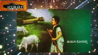 """ದ್ಯಾವಣ್ಣನಿಗೆ ಒಲಿದ ದೇವಿಯ ಲೀಲೆಯ... """" Bhagyavantiya Bhakti Gitegalu"""" //Kiran Audio//"""