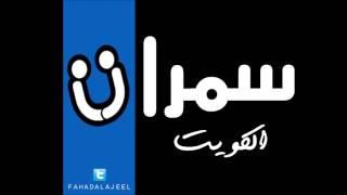 مازيكا علي عبدالله موال حاولت & اشوفك وين يا مهاجر سمرات الكويت تحميل MP3