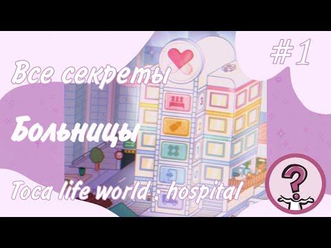 ВСЕ СЕКРЕТЫ Toca Life World БОЛЬНИЦА | Toca Life Hospital | Toca Dark