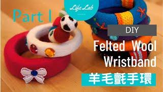 羊毛氈手環 Felt Crafts- Bracelet Part1 Life樂生活 第二季 第81集 手創