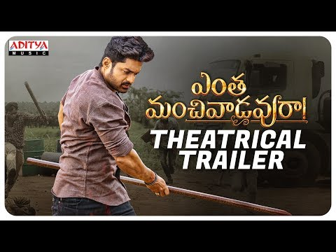 Entha Manchivaadavuraa Movie Official Trailer