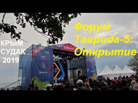 Крым, Судак 2019, Таврида 5. Открытие 12 мая, Шоу и салют на Набережной