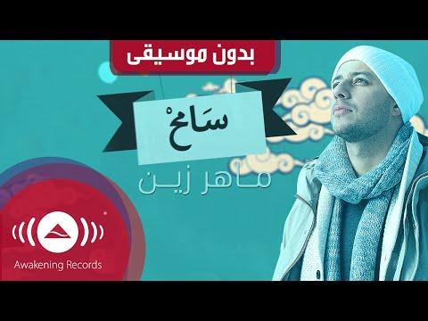 Maher Zain - Samih (Forgive) | حملة  المتسامح_رابح) ماهر زين - سامح)