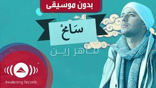 Maher Zain - Samih   ماهر زين - سامح أنت الرابح    Official Music Video