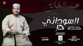 تحميل اغاني عبد الخالق - السوداني حر || New 2019 || اغاني سودانية 2019 MP3