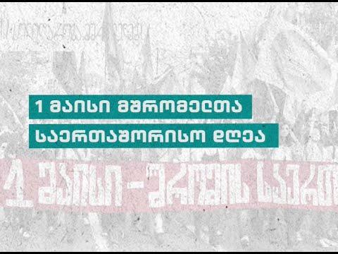 1 მაისი - მშრომელთა საერთაშორისო დღე