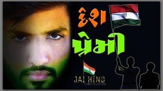 દેશ  પ્રેમી || Gujarati Comedy || Video By Akki Hemnani
