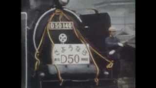 D形蒸気機関車