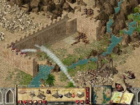Прохождение игры Stronghold Crusader (Без комментариев) Миссия №1. Прибытие.