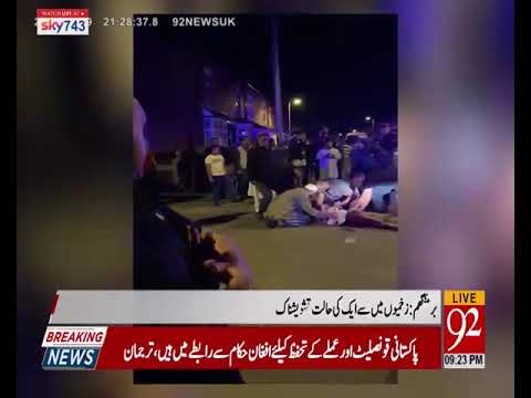 One killed, four injured in Birmingham, for land dispute in Pakistan | 25 August 2019 | 92NewsHDUK