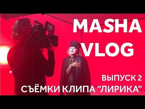 "VLOG: Съемки клипа ""Лирика"".Cектор газа! Filatov & Karas. Mag Film. Макияж как у Ким Кардашьян!"