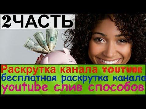 раскрутка канала youtube (2 часть) бесплатная раскрутка канала youtube /слив способов раскрутки