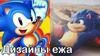 Дизайны Соника, которые потрясли сообщество Sonic The Hedgehog // Соник в кино 2019 movie