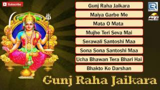 Gunj Raha Jaikara  Santoshi Maa Bhakti Songs  JUKEBOX