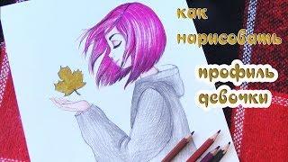 Рисуем мультяшную девочку с листочком / Как нарисовать девушку   Осенняя тематика   Art School