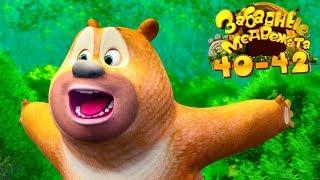 Забавные Медвежата Сборник (40-42) Мишки от Kedoo Мультфильмы для детей