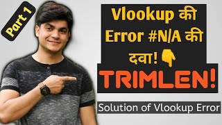 Vlookup Errors and Solutions | Vlookup error #n/a | Vlookup Errors and Solutions in hindi