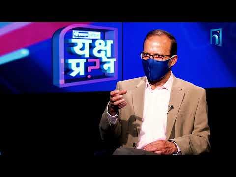 प्रधानमन्त्रीको पखेटा कसले हालिदियो ? डा. मिनेन्द्र रिजाल | नेता, नेपाली कांग्रेस | यक्ष प्रश्न
