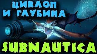 Подлодка Циклоп покоряет океан инопланетян - Subnautica (Конец уже скоро)