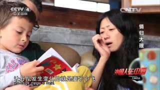 20151114 外国人在中国  情归大理