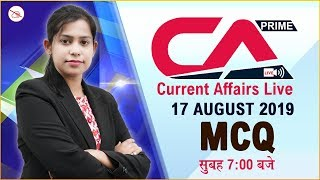 17 August 2019 | Current Affairs Live at 7:00 am | UPSC, SSC, Railway, RBI, SBI, IBPS