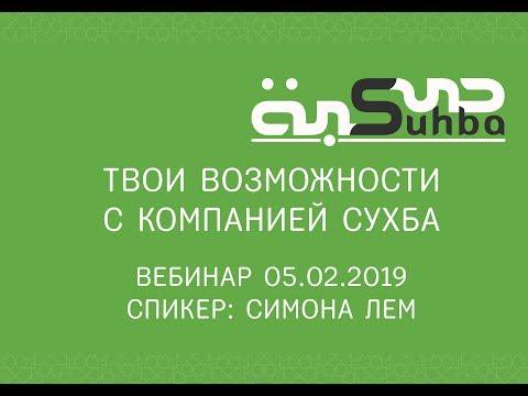 Твои уникальные перспективы с компанией СУХБА. Вебинар от 05.02.2019 г. видео