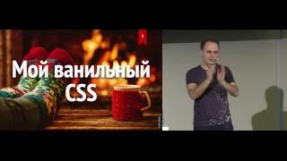 Мой ванильный CSS, Вадим Макеев