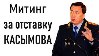 В Алматы намечается митинг за отставку главы МВД Касымова / БАСЕ