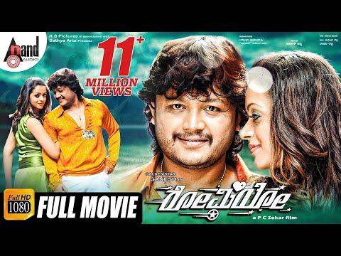 romeo ರ ಮ ಯ kannada full movies ganesh bhavan