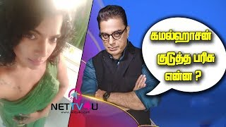 Kamal Hassan Gifts Bigg Boss House Mates A Special Gift After Grand Finale | Kaajal Reveals The Gift