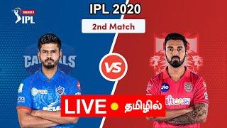 IPL 2020 LIVE | DC vs KXIP - Match 02 | Delhi Capitals Vs Kings XI Punjab LIVE Score | TAMIL