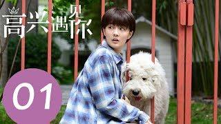 EP01——Starring: Xu Lu, Yang Le, Wang Yang - YouTube