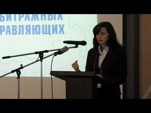 Спирихина Т.А. Практика привлечения АУ к административной ответственности.