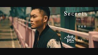 李玖哲Nicky Lee-Secrets (Official MV) 人際關係事務所插曲