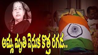 Shocking Twist In Jayalalitha Death Case  Watch Excxlusive