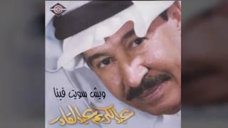 تحميل اغاني Wesh Saweet عبدالكريم عبدالقادر - وش سويت فينا MP3