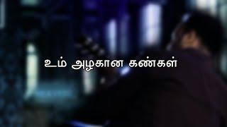 Um Azhagana Kangal | Johnsam | Tamil Christian Song