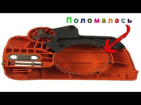 Ремонт тормоза бензопилы