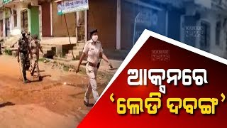 Patrolling By Lady Police Officer In Nabarangpur During Lockdown