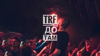 TRF - DOTAM (Prod. By ArtimoX)