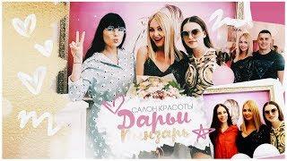 Салон красоты Дарьи Пынзарь - ОТКРЫТИЕ В МОСКВЕ! новый видео блог