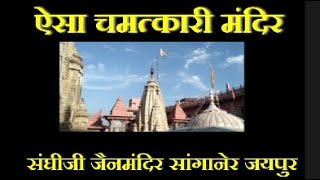 sanganer jain temple dharamshala - Video vui nhộn, Clip hài