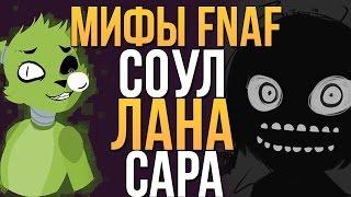МИФЫ FNAF - СОУЛ, ЛАНА И САРА (3 МИФА!)