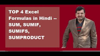 SUM SUMIF SUMIFS SUMPRODUCT IN EXCEL IN HINDI ADVANCE EXCEL FORMULA