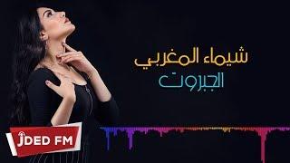 Shaimaa AlMaghrby - El Gabarot (EXCLUSIVE) | 2019 | شيماء المغربي - الجبروت تحميل MP3